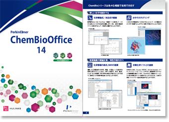ChemBioOffice Ultra 14