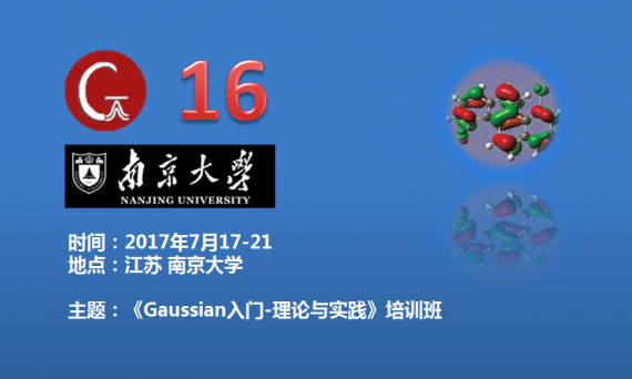 2017南京Gaussian培训班