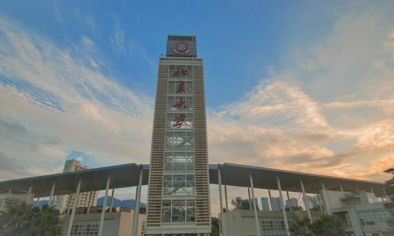 北京大学深圳研究生院
